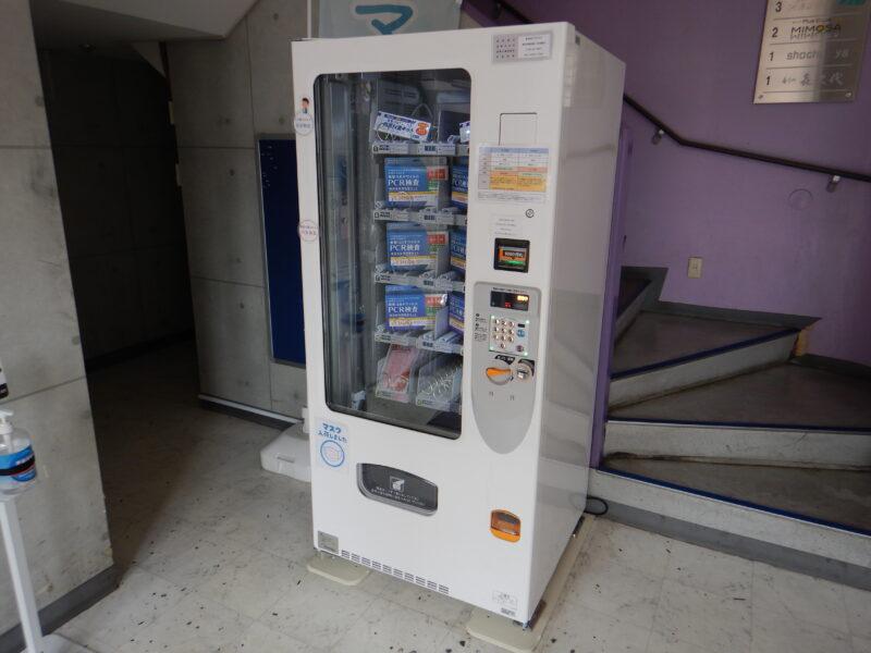PCR検査キット自動販売機