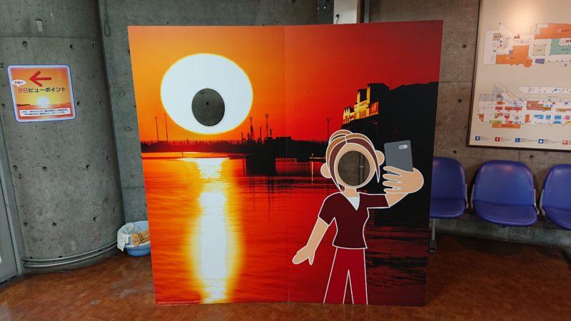 釧路フィッシャーマンズワーフMOO「釧路夕日自分撮り」顔ハメ看板