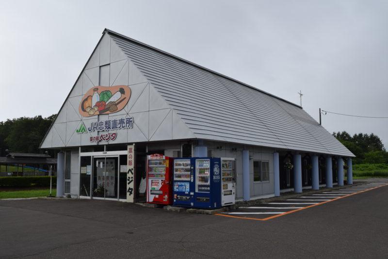 JA忠類直売所「菜の館ベジタ」