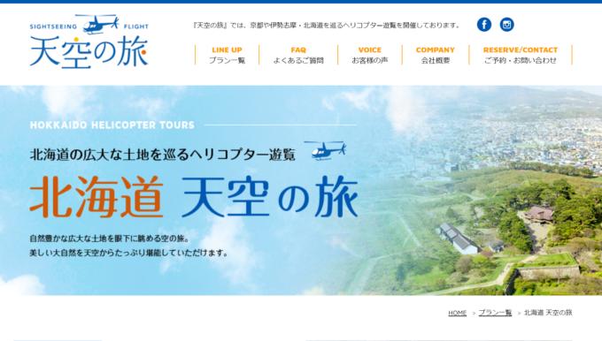 日本ヘリシス「北海道天空の旅」