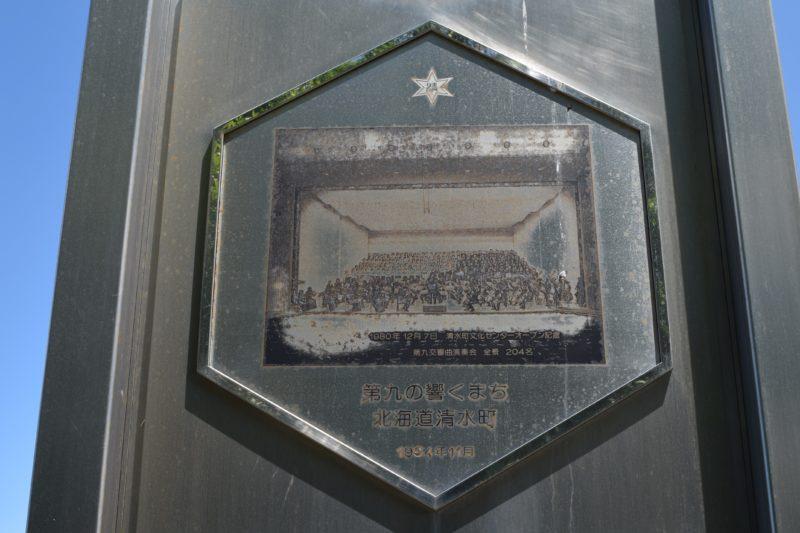 スイングベルモニュメントにある1980年12月7日清水町文化センターオープン記念 第九後奏曲演奏会 全景204名のレリーフ