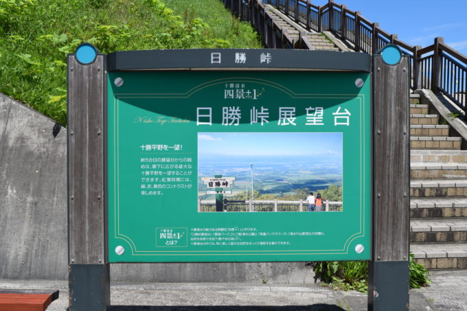 日勝峠展望台は十勝清水四景色+1(プラスワン)のひとつ