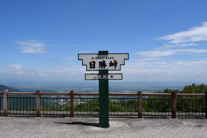 日勝峠展望台