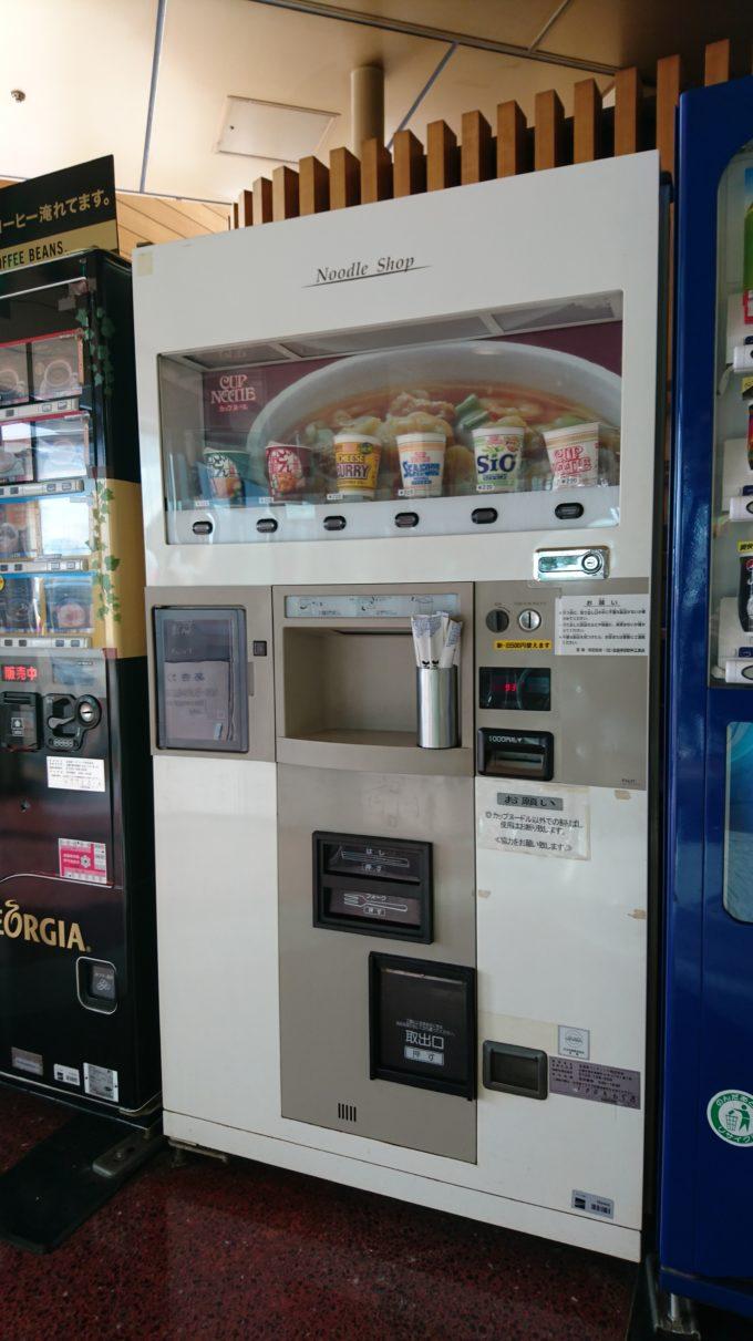 日清「Noodle Shop」