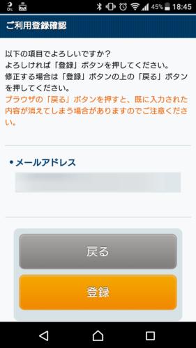 「ご利用登録確認」に入力したメールアドレスが表示されるので確認後、「登録」を選択。