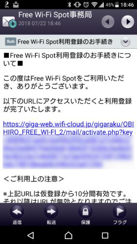 入力したメールアドレス宛にすぐ、Free Wi-Fi Spot事務局から「Free Wi-Fi Spot利用登録のお手続き」の件名でメールが配信されます。10分以内に記載のあるURLにアクセスします。