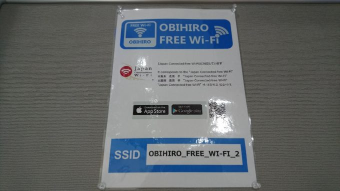 おびくるWi-Fiの提示ステッカー(バスターミナル館内)