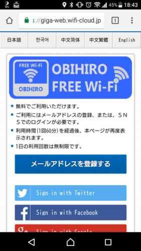 ブラウザを起動させると自動的に帯広フリーWi-Fi(OBIHIRO FREE Wi-Fi)のWi-Fi接続ページが自動的に表示されます。