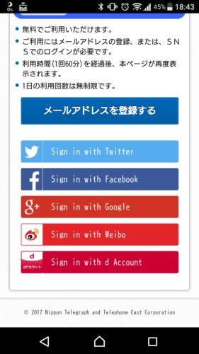 「メールアドレスを登録する」またはSNSアカウント(Twitter・Facebook・Google+・Weibo・dアカウント)を選択。