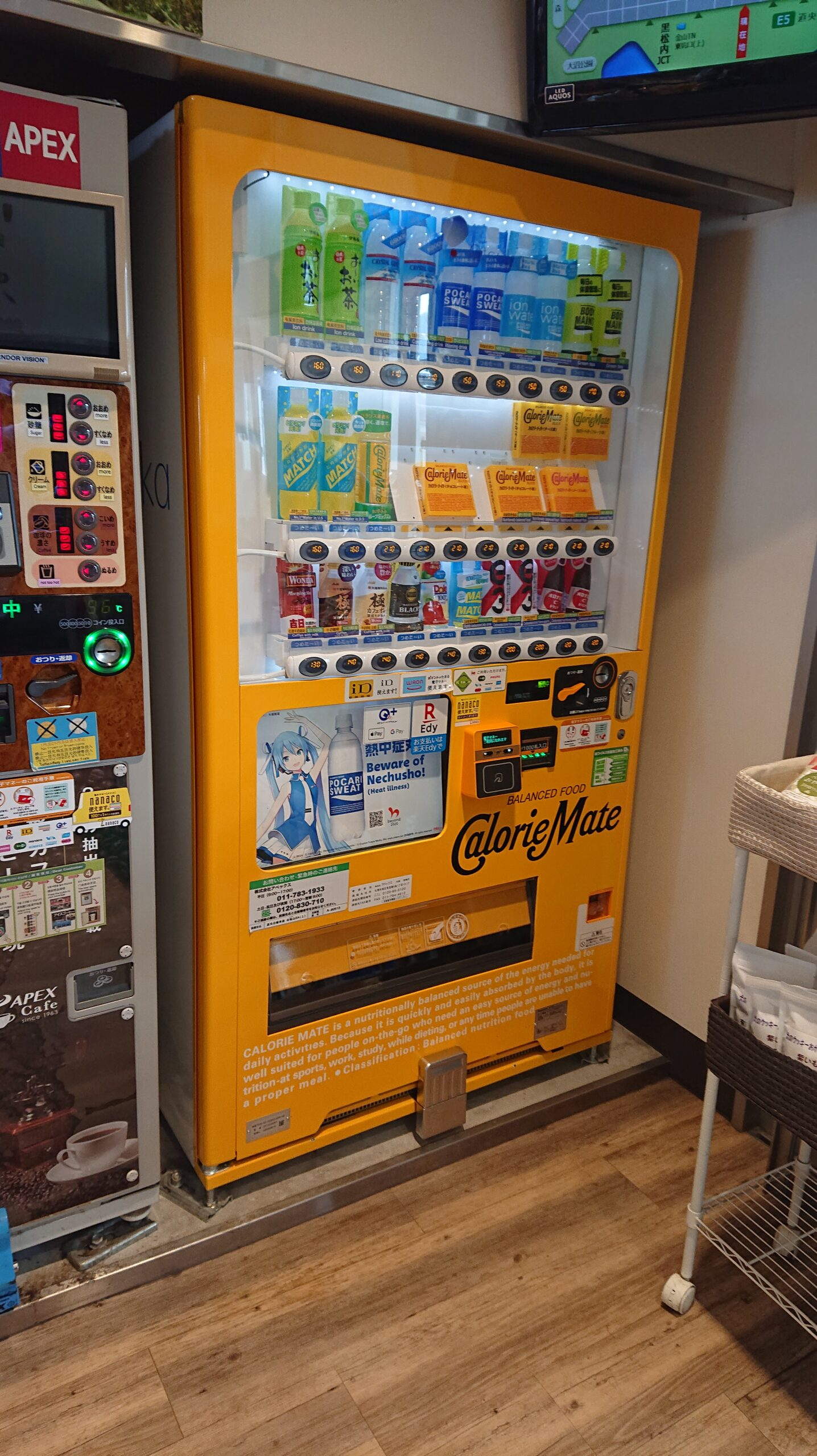 大塚製薬「カロリーメイト自動販売機」