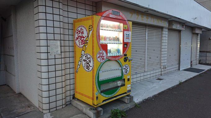 札幌らーめん缶