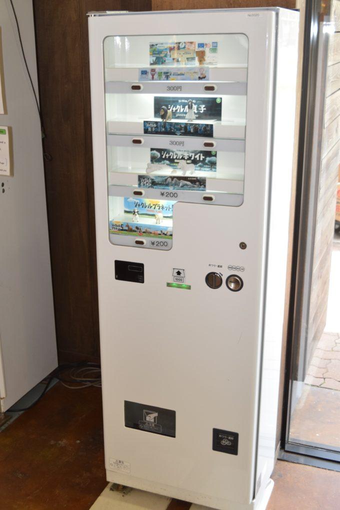 サッポロビール園自動販売機