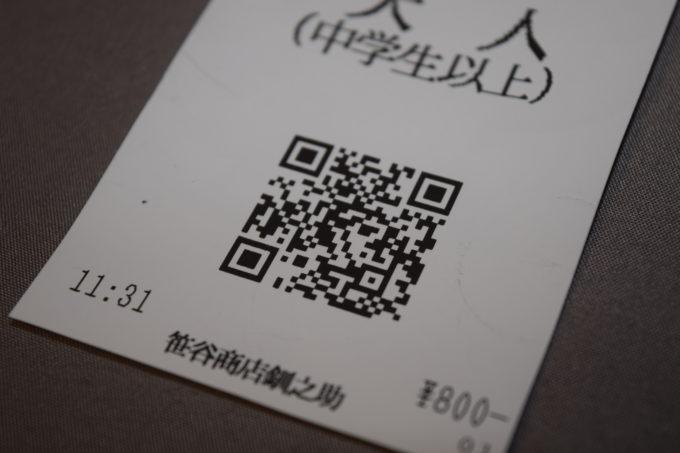 入場券のQRコード