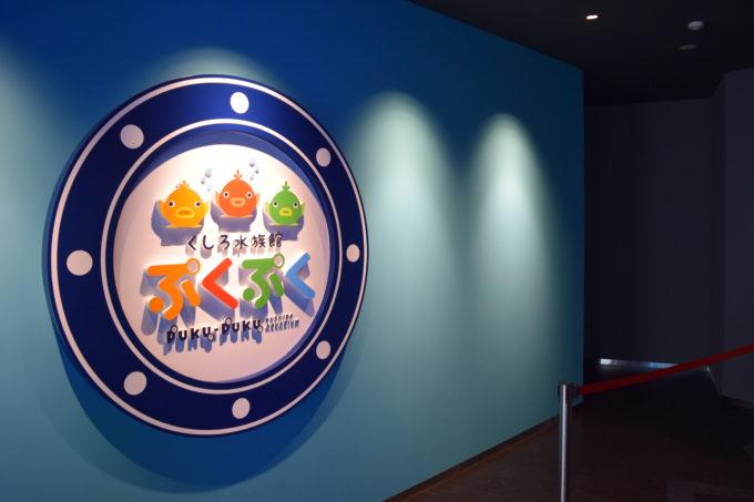 フウセンウオの可愛いロゴが入った巨大なぷくぷく看板