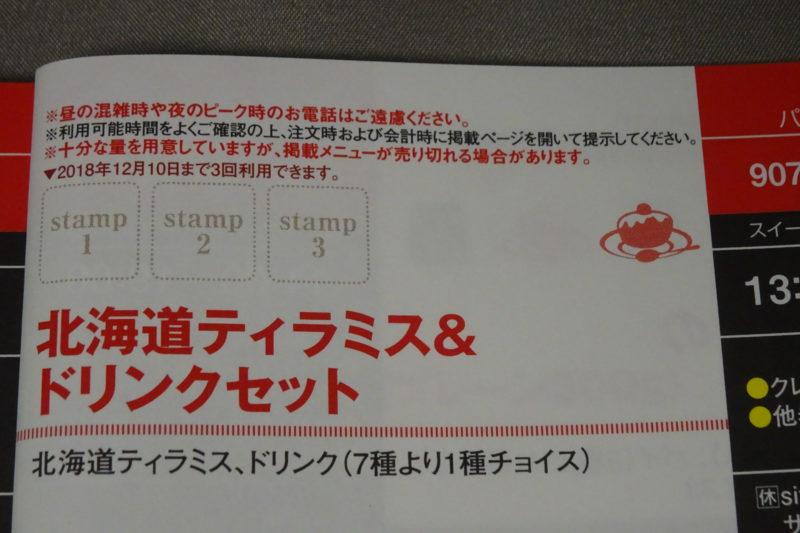スイーツパスポート札幌利用前の諸条件確認