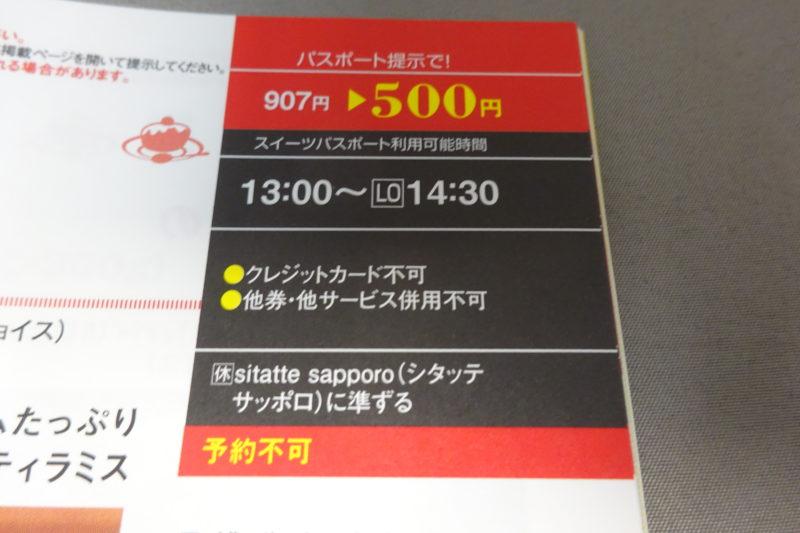スイーツパスポート札幌使用方法・使用時の注意点