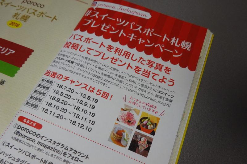 スイーツパスポート札幌プレゼントキャンペーン