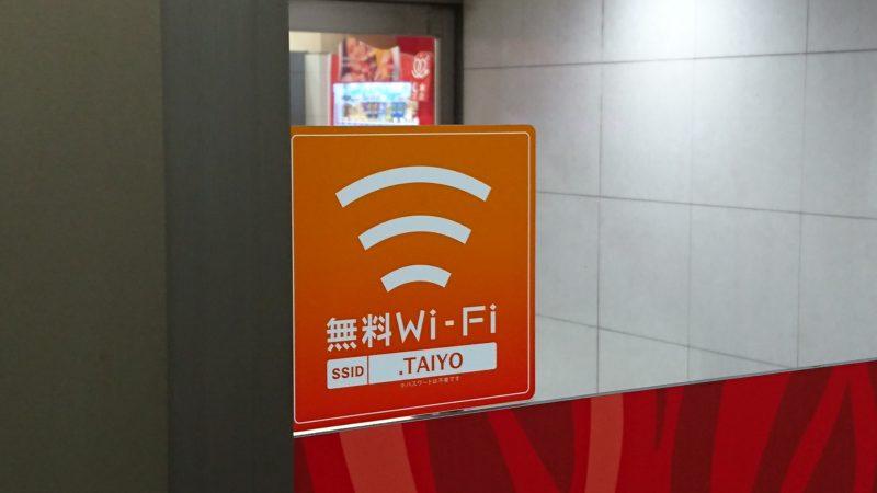 TAIYOWi-Fiの提示ステッカー