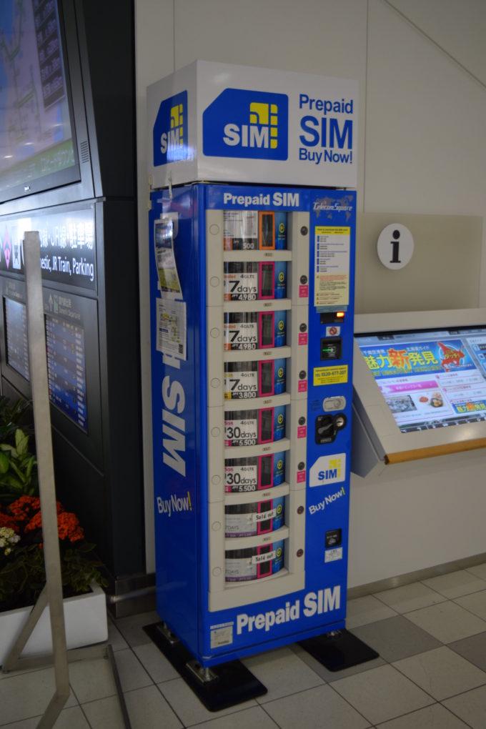 テレコムスクエア「データ通信用プリペイドSIMカード自動販売機」