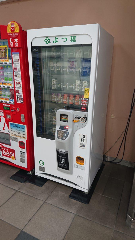 よつ葉乳業自動販売機