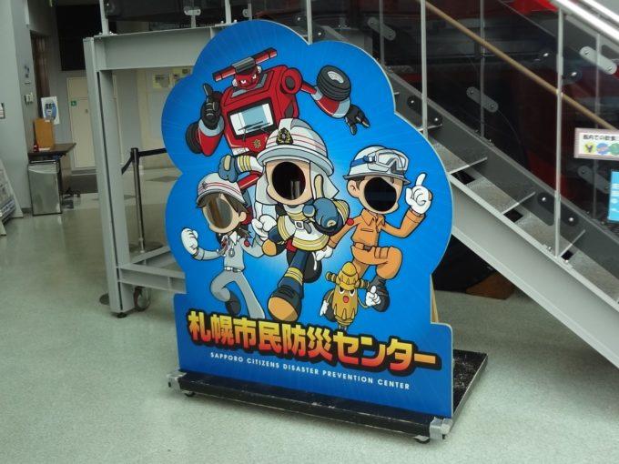 札幌市民防災センター顔ハメ看板