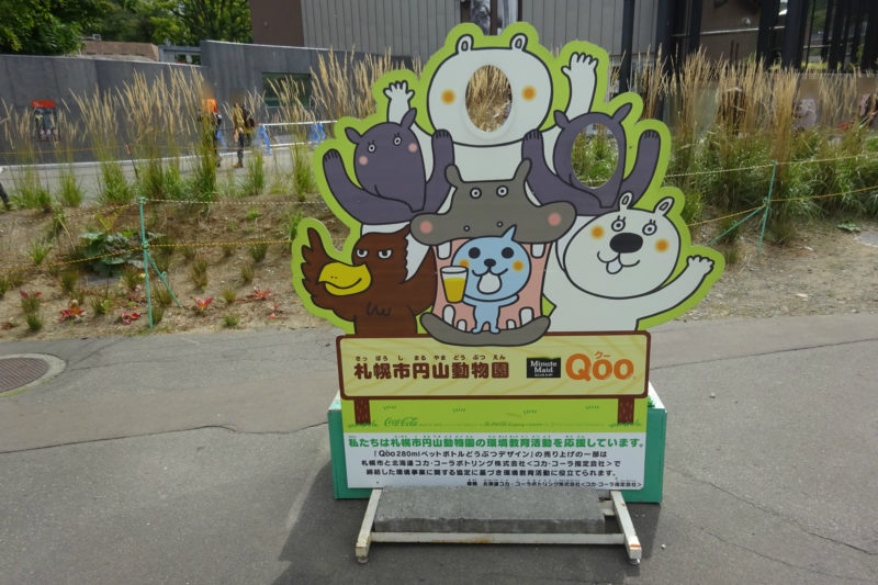 円山動物園「QOO」顔ハメ看板