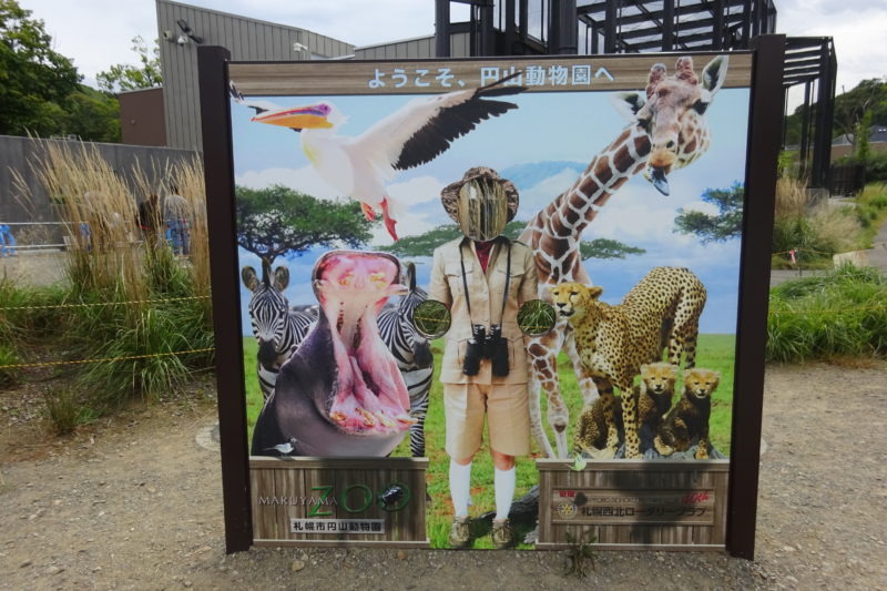 円山動物園「札幌西北ロータリークラブ」顔ハメ看板