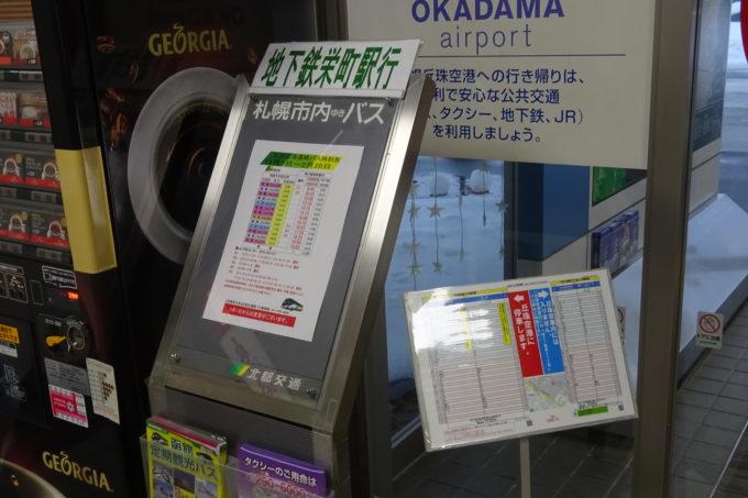 札幌丘珠空港空港連絡バス・路線バス