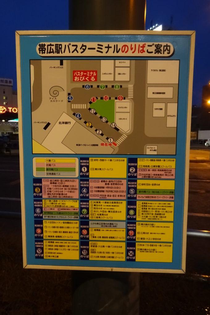 帯広駅バスターミナル乗り場案内図