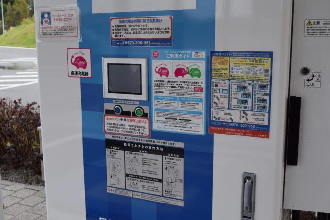 利用ガイド・充電操作ガイド(いずれもチャージスルゾウ急速充電器)、給電コネクタの操作方法、急速充電器利用に関するお願い。