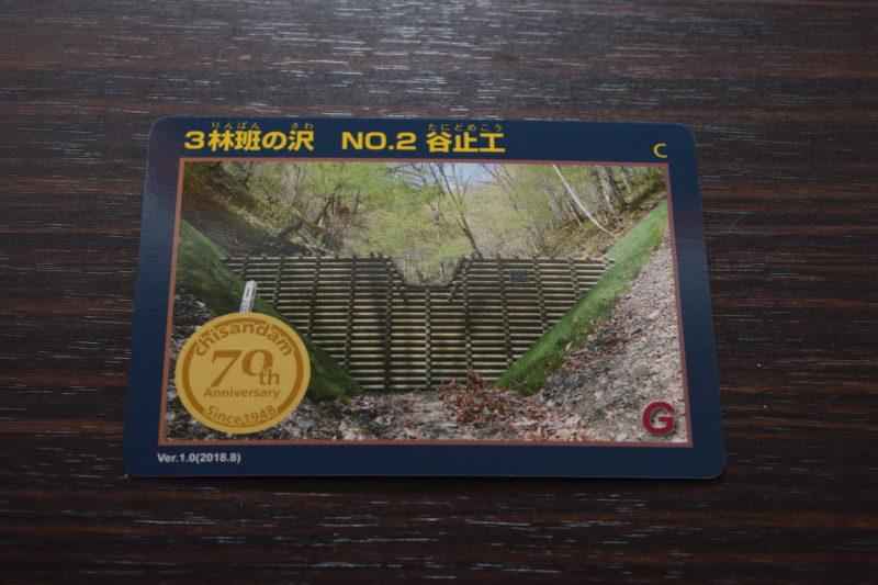 【7】3林班の沢No.2谷止工治山ダムカード