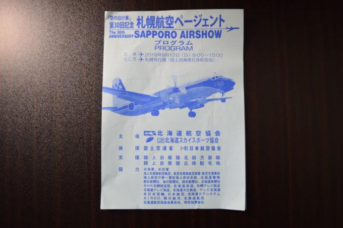 札幌航空ページェント2018パンフレット表面