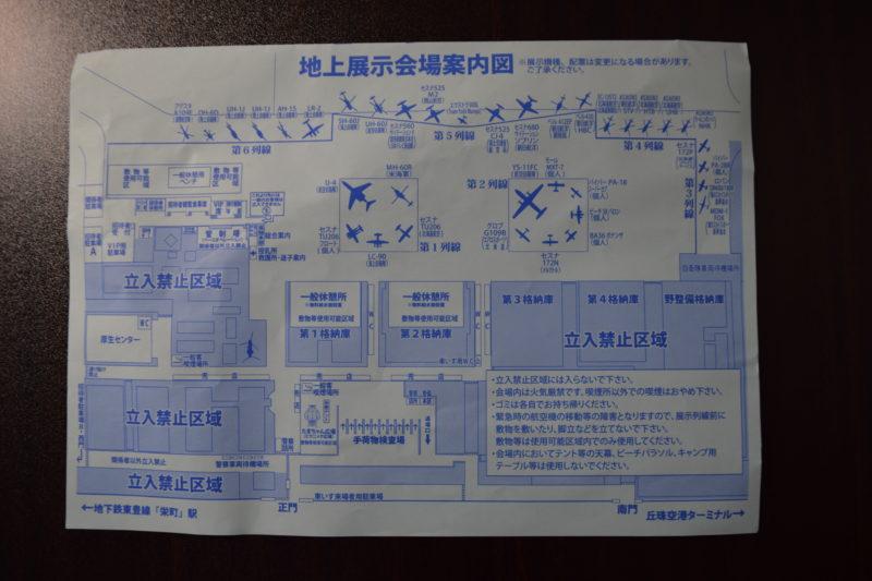 札幌航空ページェント2018パンフレット裏面