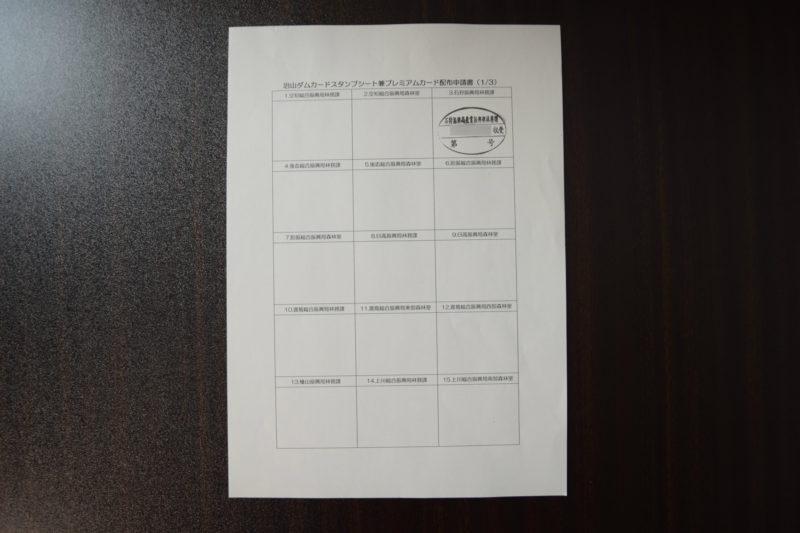 治山ダムカードスタンプシート兼プリミアムカード配布申請書