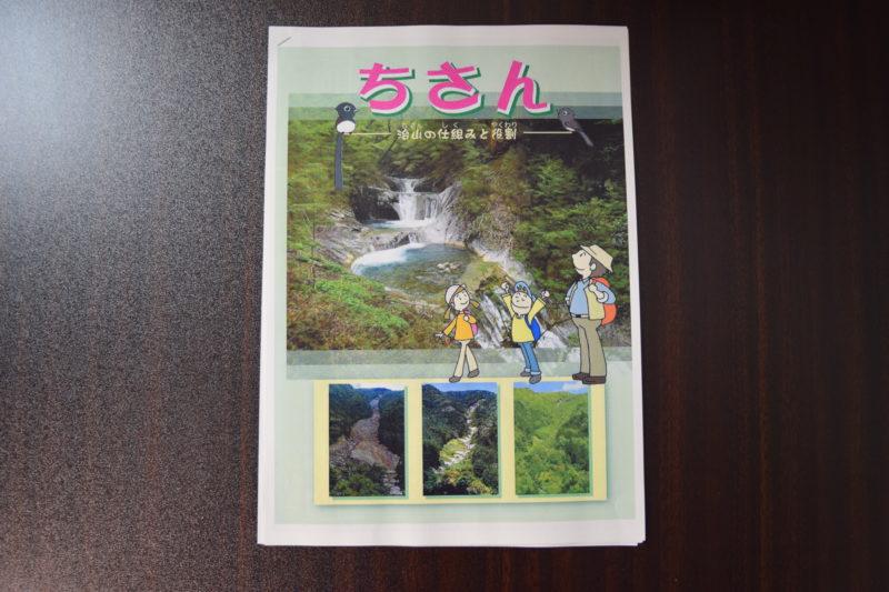 「治山の仕組みと役割」のパンフレット