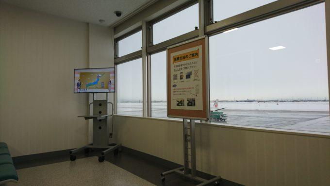 札幌丘珠空港搭乗待合室