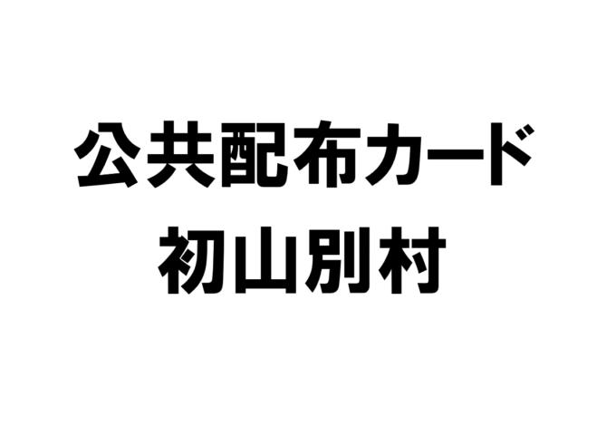 北海道初山別村の公共配布カード一覧