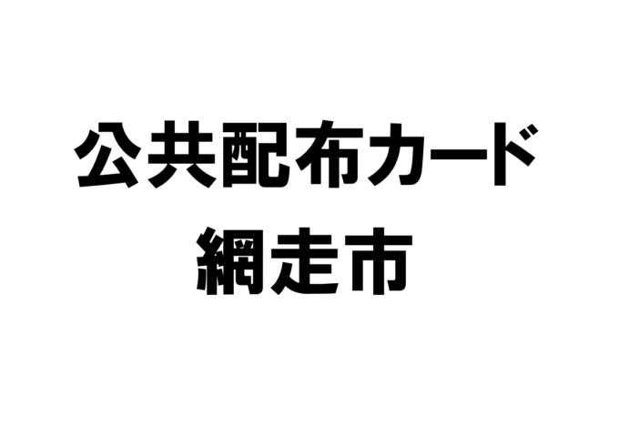 北海道網走市の公共配布カード一覧