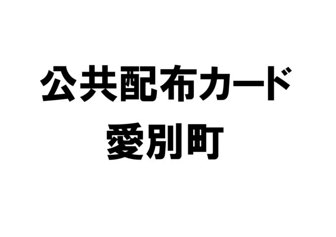 北海道愛別町の公共配布カード一覧