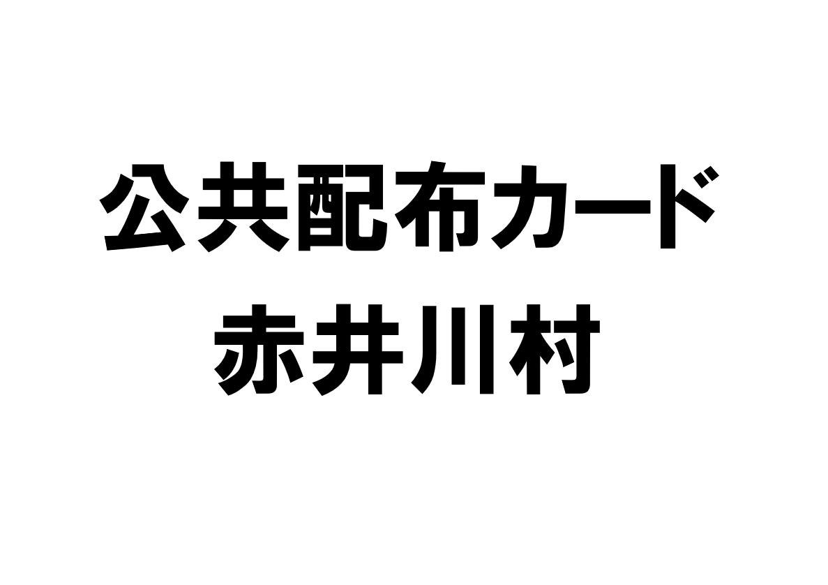 北海道赤井川村の公共配布カード一覧