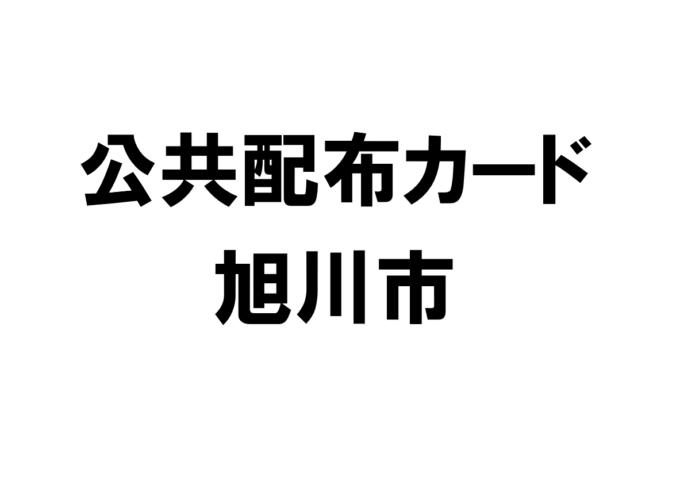 北海道旭川市の公共配布カード一覧