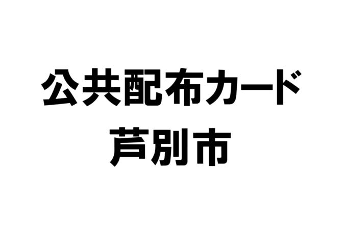 北海道芦別市の公共配布カード一覧