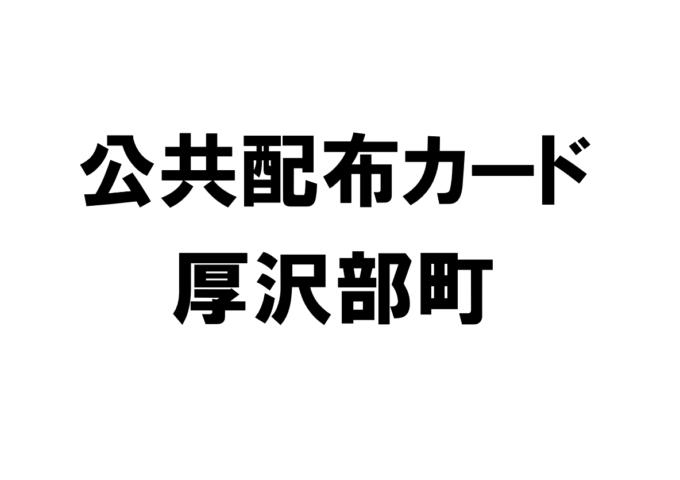 北海道厚沢部町の公共配布カード一覧