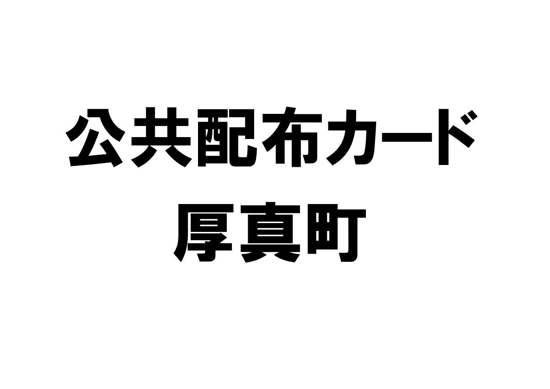 北海道厚真町の公共配布カード一覧