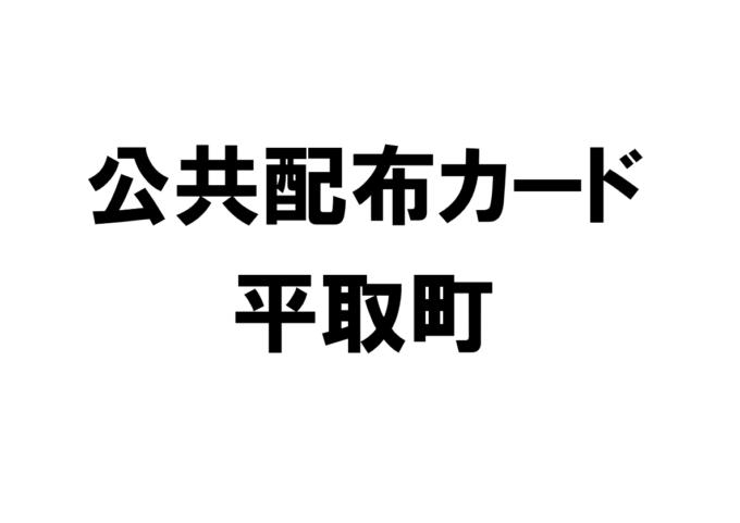 北海道平取町の公共配布カード一覧