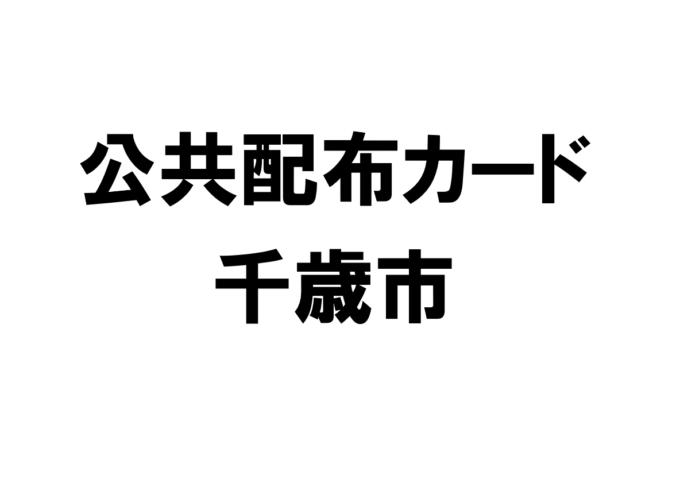 北海道千歳市の公共配布カード一覧