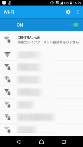 「接続先にインターネットがありません」と表示。