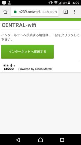 ブラウザを起動するとセントラルWi-Fiの接続ページが表示されます。「インターネットへ接続する」を選択。