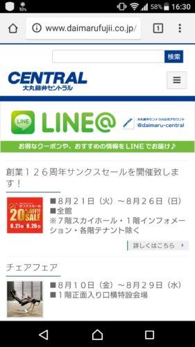 大丸藤井セントラルの公式サイトが表示されます。これでWi-Fiによるインターネット接続が完了となります。