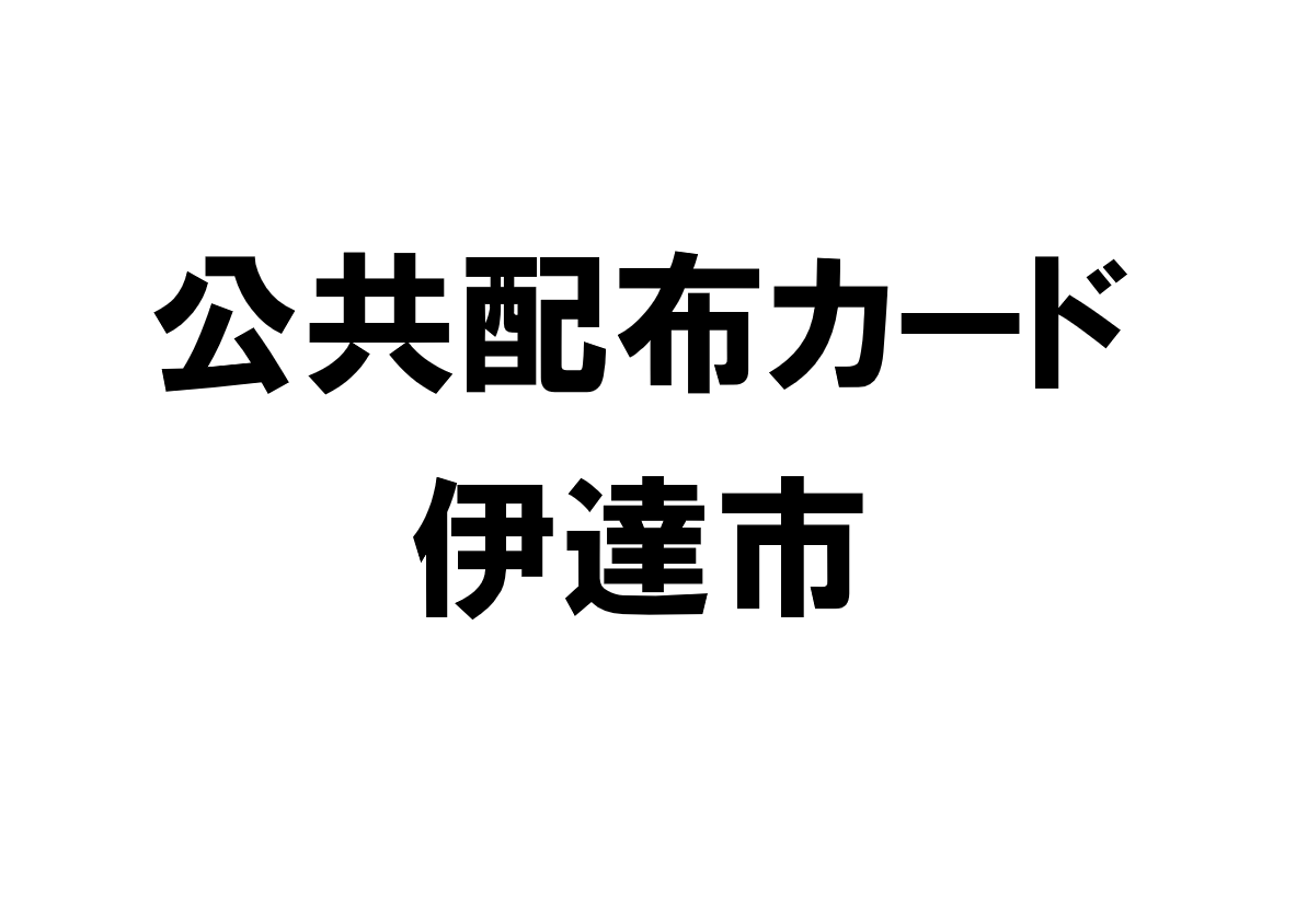 北海道伊達市の公共配布カード一覧